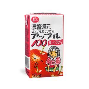 ジューシー アップルジュース100%【125ml紙×36本入】 ec-kumakaren