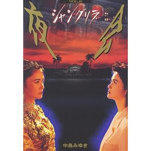 夜会 VOL.6 シャングリラ [DVD]|ec-malls