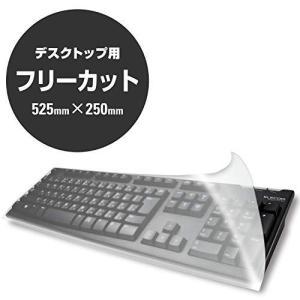 ELECOM PKU-FREE1 キーボード防塵カバー|ec-malls