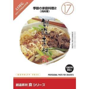 創造素材 食(17) 季節の家庭料理2(肉料理) ec-malls