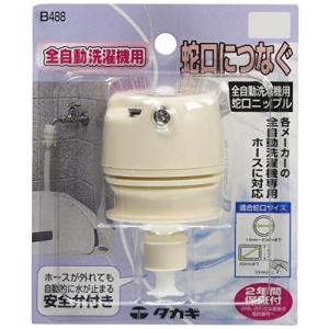 タカギ(takagi) 全自動洗濯機用蛇口ニップル B488 洗濯機 ホースをつなぐ 【安心の2年間保証】 ec-malls
