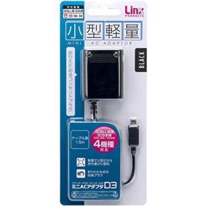 New3DSLL/New3DS/3DSLL/3DS/New2DSLL/2DS用電源アダプタ『ミニACアダプタD3(ブラック)』 ec-malls