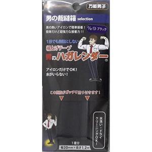 男のハガレンダー BD-S230S ブラック【03646】強力裾上げテープ!簡単すそあげ!|ec-malls