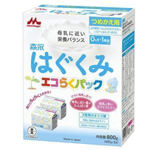 森永 エコらくパック つめかえ用 はぐくみ 800g (400g×2袋)[新生児 赤ちゃん 0ヶ月~1歳頃 粉ミルク] ec-malls