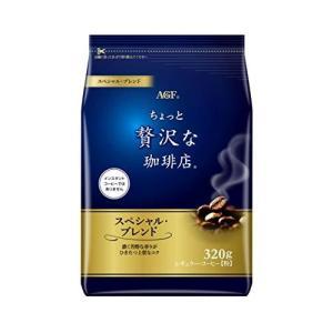 AGF ちょっと贅沢な珈琲店 レギュラーコーヒー スペシャルブレンド 320g 【 コーヒー 粉 】 ec-malls