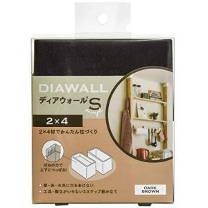 若井産業 WAKAI ツーバイフォー材専用壁面突っ張りシステム 2×4 ディアウォールS ダークブラウン DWS24DB|ec-malls