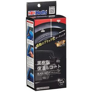 ホルツ 洗車&補修用品 未塗装樹脂コート剤 R-FINE ブラックショック Holts MH683 樹脂製未塗装バンパー&モール向け 6か月持続 艶出 ec-malls