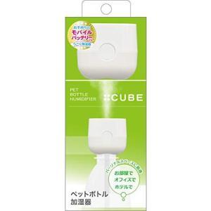 トップランド ペットボトル 加湿器 CUBE 卓上 USBタイプ コンパクト 省エネ ホワイト SH-CB35WT ec-malls