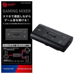 エレコム ゲーム用ボイスチャットミキサー スマホ通話しながらSwitch/PS4のゲーム音を聞けるデジタルミキサー HSAD-GM30MBK|ec-malls