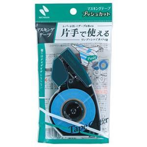 ニチバン マスキングテープ プッシュカット 15mm×17.5m MT-15P ec-malls