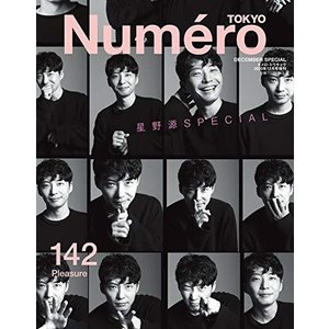 Numero TOKYO 2020年12月号増刊号【星野源表紙版】|ec-malls