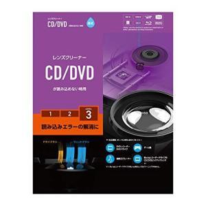エレコム レンズクリーナー CD/DVD用 読み込みエラー解消に 湿式 対応 日本製 CK-CDDVD3 ec-malls