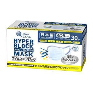 エリエール ハイパーブロックマスク ウイルス飛沫ブロック ふつうサイズ 30枚入 日本製 ec-malls