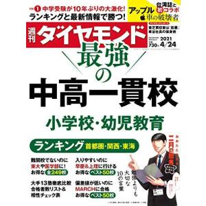 週刊ダイヤモンド 2021年 4/24号 [雑誌] (最強の中高一貫校 小学校・幼児教育)|ec-malls