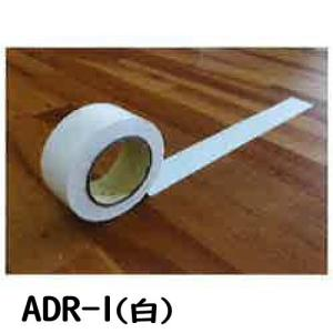 【アダチョー ラインテープ】ADACHO ADR-1 50mm×50m 白 5巻入り ec-selector