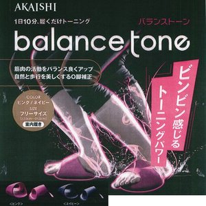 【AKAISHI トレーニング用品】バランストーン BALANCETONE-FREE ec-selector