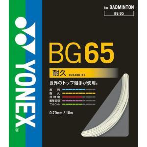 【20%OFF ヨネックス バドミントン ストリングス】yonex ミクロン65 BG65|ec-selector