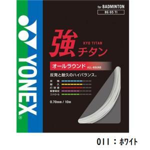 【20%OFF ヨネックス バドミントン ストリングス】yonex 強チタン BG65TI|ec-selector