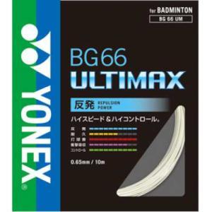 【20%OFF ヨネックス バドミントン ストリングス】yonex BG66アルティマックス BG66UM|ec-selector