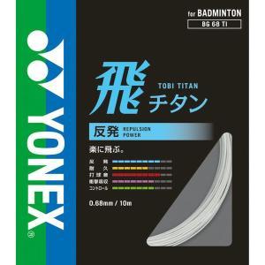 【20%OFF ヨネックス バドミントン ストリングス】yonex 飛チタン BG68TI|ec-selector