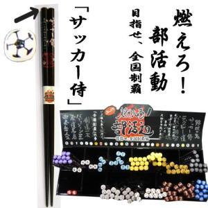 【燃えろ!部活動 箸】【はし】【マイ箸】「サッカー侍」|ec-selector
