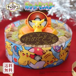 「ポケットモンスター」のお祝いケーキです。  オーナメントは、ピカチュウのマスコットとモンスターボー...