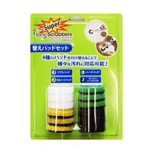 【商品名】 (まとめ)スーパーソニックスクラバー 替えパッドセット 1セット【×5セット】