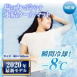 【商品仕様】 表地:PVCフィルム 中身:特殊冷却素材  サイズ:約90×140cm  重さ:6.8...
