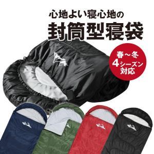 寝袋 シュラフ 封筒型 ねぶくろ キャンプ用品 コンパクト 車中泊 アウトドア キャンプ用寝具 洗え...