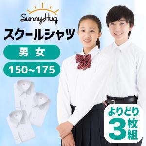 送料無料 スクールシャツ 長袖 男子 サイズよりどり 3枚組 150〜175cm 形態安定 抗菌防臭...