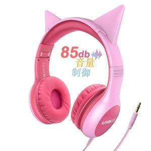 【子供専用ヘッドホン】最大出力数を抑え、子供の耳にやさしいボリューム制限機能を内蔵し、クリアなサウン...