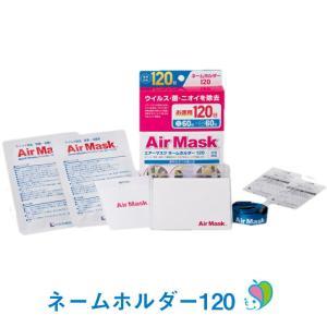 SALE0365/0226 中京医薬品 エアーマスク ネームホルダー120 ネールホルダー+ 詰替え(スペア)用2個入 正規品 エアマスク AirMask