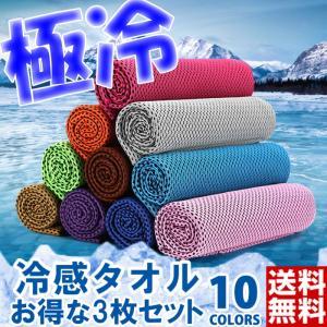 冷感タオル 超お得3枚セット クールタオル ひんやりタオル 選べる 大きサイズ 夏 タオル 冷えタオル 冷却 タオル 熱中症対策 uvカット アイスタオル|ecart