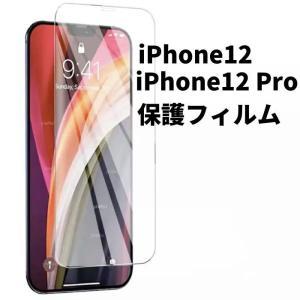 iPhone12 iPhone12 Pro 保護フィルム フィルム 12 Pro 全面 保護 アイフォン 飛散防止 送料無料|ecart
