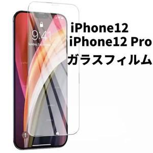 iPhone12 iPhone12 Pro ガラスフィルム ガラス フィルム 12 Pro 全面 保護 アイフォン 飛散防止 送料無料|ecart