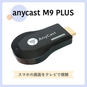 AnyCast M9 Plus HDMI ドングル レシーバー エニーキャスト WiFiディスプレイ DLNA対応 Miracast HDMIアダプター 720/1080P対応 iPhone Android ecart