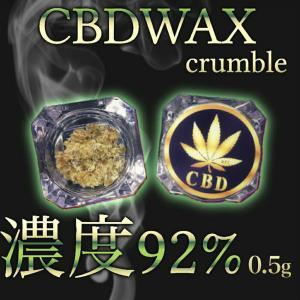 CBD 固形ワックス CBD92% 0.5g 全国配送無料 CBDオイル CBDパウダー|ecart