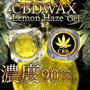 CBD ジェルワックス CBD90% 0.5g レモンヘイズ 全国配送無料 CBDオイル CBDパウダー|ecart