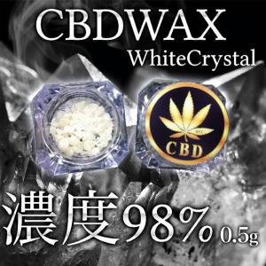 CBD ホワイトワックス CBD98% 0.5g 全国配送無料 CBDオイル CBDパウダー|ecart