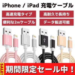 ライトニングケーブル iPhone 2m Lightning 充電ケーブル アイフォン 断線しにくい iPhone 12 mini XS XS Max XR X 8 7 6s SE 2M USBケーブル|ecart