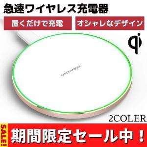 ワイヤレス充電器 高品質 超薄型 急速充電 Qi充電 ワイヤレスチャージャー iPhone 無線充電 qi対応 送料無料|ecart