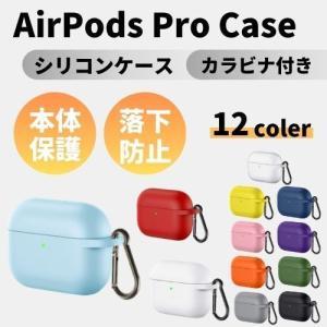 airpods pro ケース  エアーポッズプロ シリコン イヤホンケース カラビナ付き|ecart