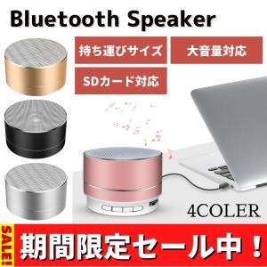 Bluetooth ブルートゥース スピーカー ポータブル 無線 モバイル 小型 LED カラーライト 軽量 コンパクト スマート スマホ|ecart