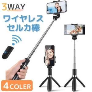 自撮り棒 三脚 セルカ棒 iPhone Android bluetooth スマートフォンホルダー 自撮りスタンド ワイヤレス 持ち運び|ecart