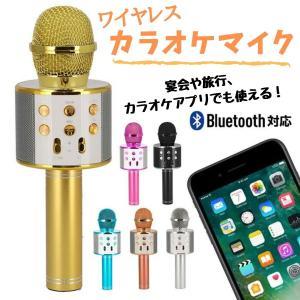 ワイヤレス カラオケ マイク スピーカー付きカラオケマイク 家庭用 Bluetooth スピーカー youtube 音楽 iPhone スマートフォン タブレット|ecart