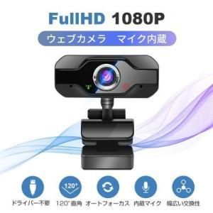 webカメラ 1080P テレワーク リモートワーク 在宅 オンライン授業 マイク内蔵 ヘッドセット ウェブカメラ Skype Zoom iPhone|ecart