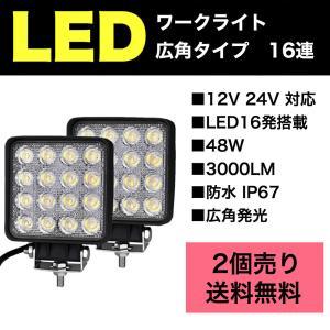 LEDワークライト 広角 12V/24V 防水 2個セット|ecart