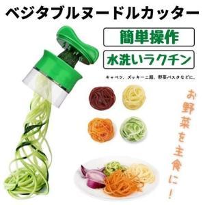 ベジタブル ヌードル 野菜 パスタ ダイエット 簡単 カッター|ecart