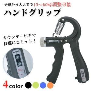 ハンドグリップ カウンター付き 握力 トレーニング 筋トレ エクササイズ リハビリ フィットネス ジム 器具 調整可能|ecart