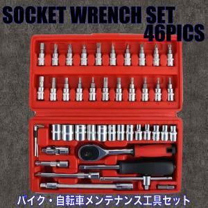 ソケットレンチ 車 ラチェットレンチ 46点セット DIY 工具|ecart